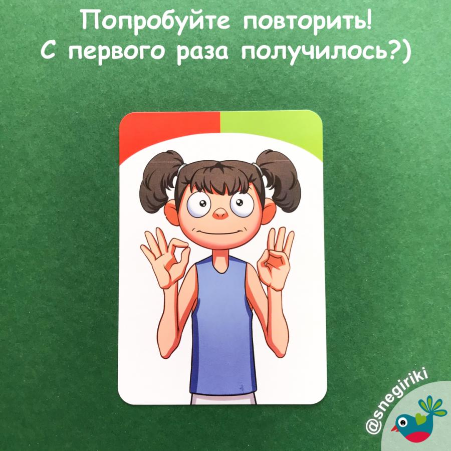 Попробуй повтори! Нейропсихологическая игра